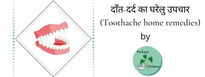 दाँत में दर्द