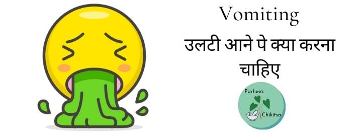 vomiting-gharelu-upchar